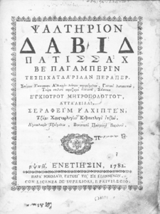 Thumbnail of Psalterion (1782)