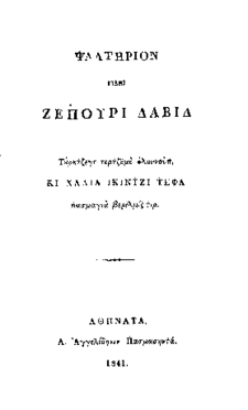 Thumbnail of Psalterion (1841)